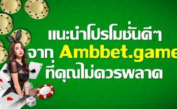 โปรโมชั่นดี ๆ จาก Ambbet.game